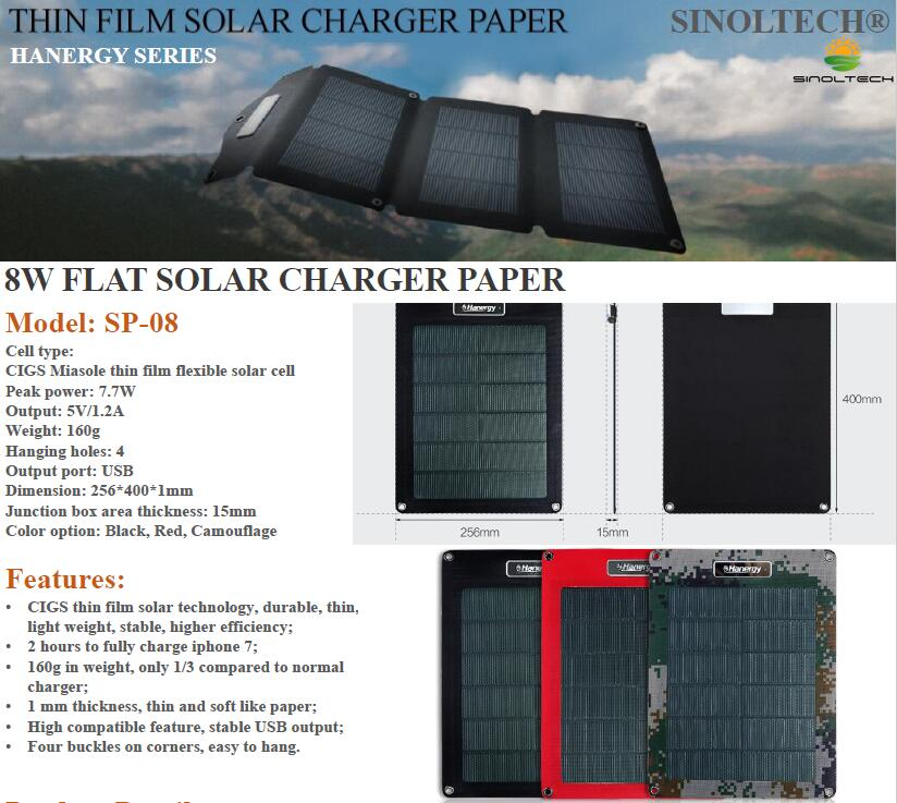 8W Solar charger paper